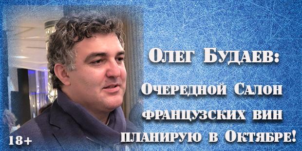 Олег Будаев: Очередной Салон французских вин планирую в Октябре!