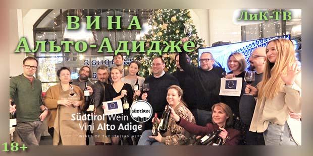 Обед с винами Альто-Адидже