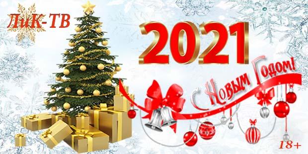 2021 ― Выигрышный Год!
