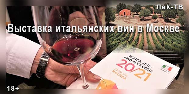 Borsa Vini ― VinItaly Russia 20/21