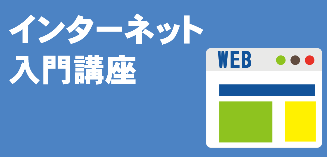 インターネット入門講座 LiK荒川パソコン教室