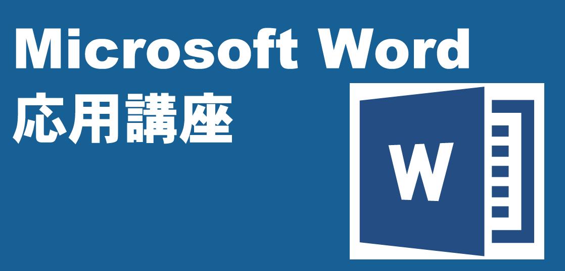 MicrosoftWord応用講座 LiK荒川パソコン教室