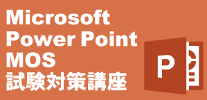 MicrosoftPowerPointMOS試験対策講座 LiK荒川パソコン教室