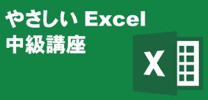 やさしいExcel中級講座 LiK荒川パソコン教室