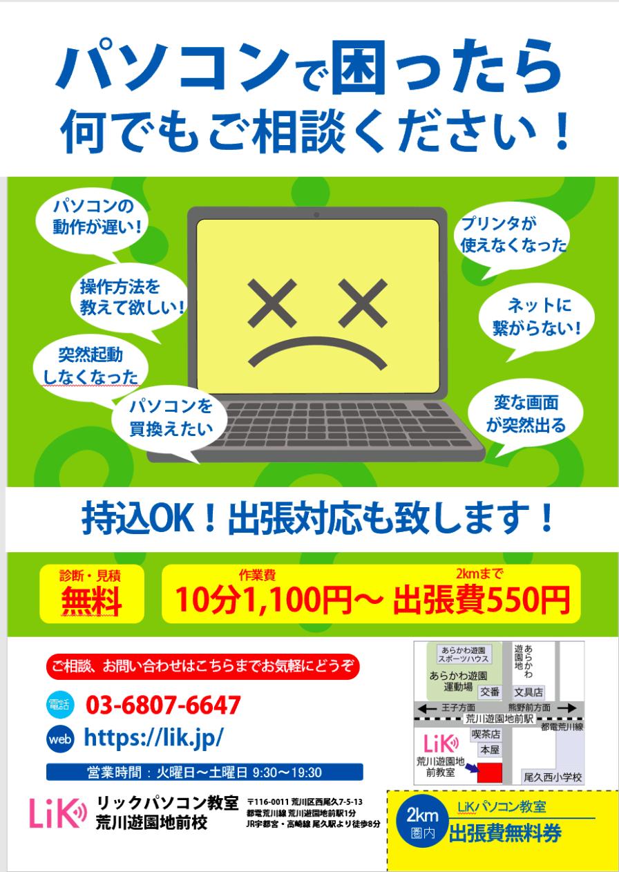LiKパソコン教室パソコンサポートの案内