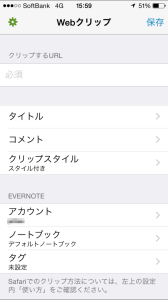 iPhoneのSafariからEvernoteに超簡単にウェブ画面を直接保存する方法|EverWebClipper for Evernote