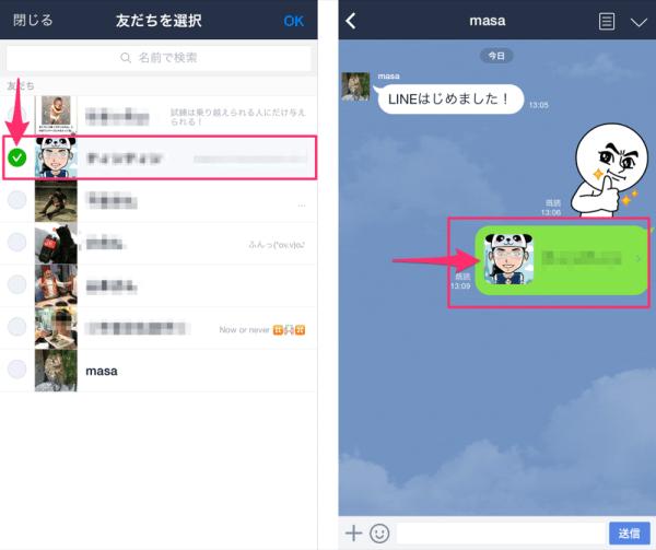 line友達紹介2