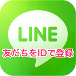 【LINE友達登録】LINEのID検索で友達を登録する方法