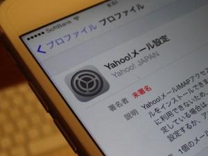 iPhoneで簡単に「Yahoo!メール」を設定する方法