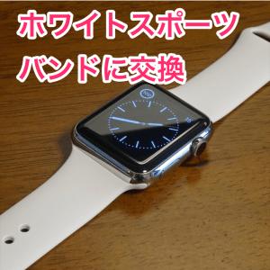 Apple Watchのバンドを交換してみました!「ホワイトスポーツバンド」