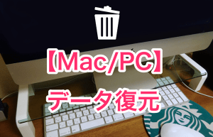 【Mac/PC】救世主!間違って削除してしまったデータを簡単に復元する方法 | EaseUS Data Recovery Wizard for Mac