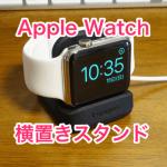 【レビュー】コンパクトで機能的!Apple Watch横置きスタンドを試してみました