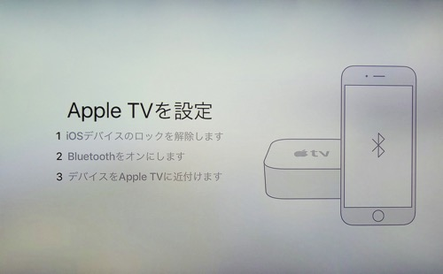 Apple TV 4gen setup4 1