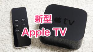 【レビュー】進化した新型「Apple TV」の新機能!