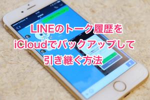 LINEのトーク履歴をiCloudにバックアップして引き継ぐ方法