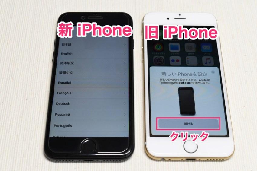 Iphone restore3