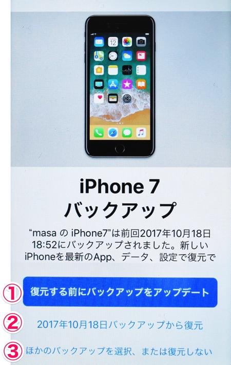 Iphone restore9 5