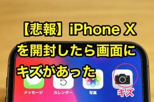 【悲報】iPhone Xを開封したら画面にキズがあった!iPhone初期不良時の交換方法