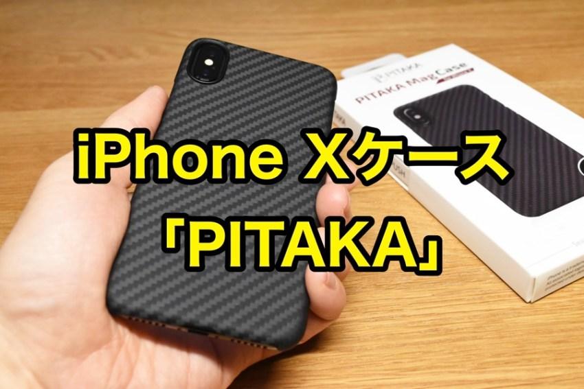 Pitaka iphonex0
