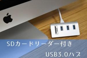 【レビュー】Macに合ってカッコいい!SDカードリーダー付きUSB3.0ハブ