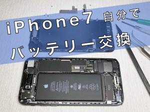 iPhone7のバッテリーを自分で交換する方法