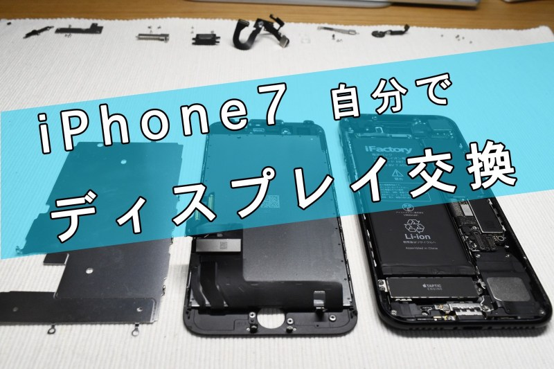 Iphone7 display 26a