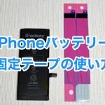 iPhoneバッテリー固定テープの使い方(iPhone6/6s,7用)