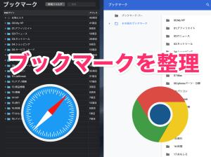 【Mac,iPhone】Chromeで増殖したブックマークを整理してSafariにインポートする方法