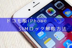 自分で出来る!ドコモ版iPhoneのSIMロックを解除する方法