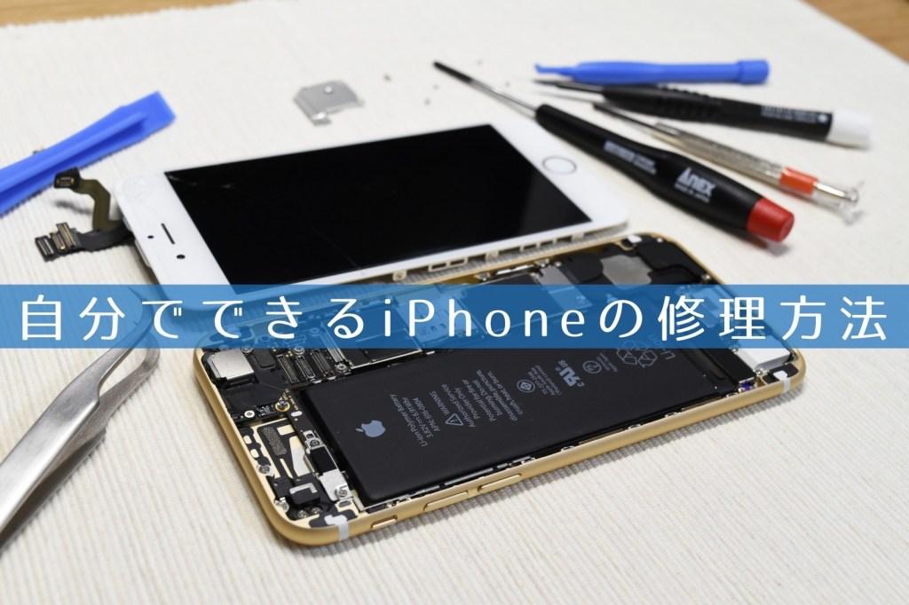 自分でできるiPhoneの修理方法 〜iPhone7,6s,6,5s,5,3G対応