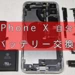 iPhone Xのバッテリーを自分で交換する方法