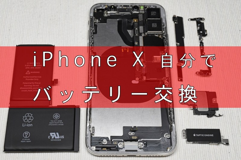 Iphone x battery exchange 00