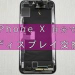 iPhone  Xのディスプレイを自分で交換する方法