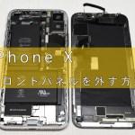 iPhone Xのフロントパネルを外す方法