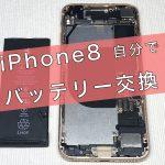 iPhone8のバッテリーを自分で交換する方法