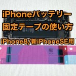 iPhoneバッテリー固定テープの使い方(iPhone8,新iPhoneSE用)