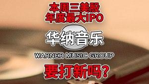 华纳音乐IPO
