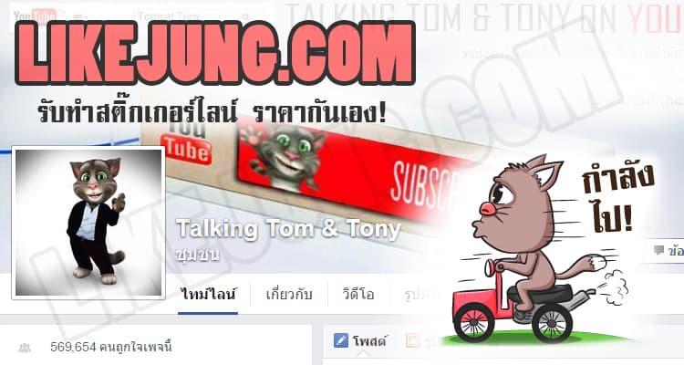 ลูกค้าเรา Talking Tom & Tony