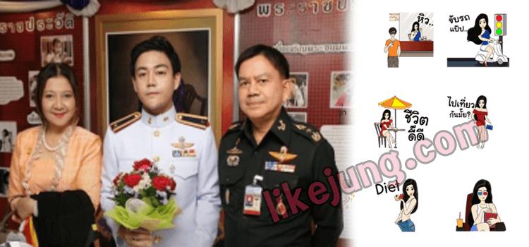 ลูกค้าเรา น้องไบร์นายทหารไทย
