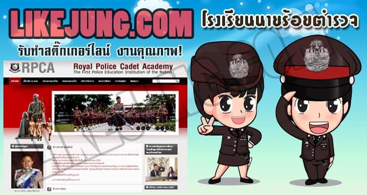 ลูกค้าเรา โรงเรียนนายร้อยตำรวจ
