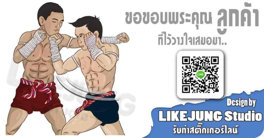 สติ๊กเกอร์ไลน์ มวยไทย
