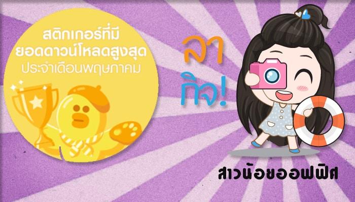 """"""" สาวน้อยออฟฟิศ """" ยินดีกับลูกค้าเรา พี่กุ๊กไก่ ผู้ชนะ Rising Star ประจำเดือนพฤษภาคม!"""