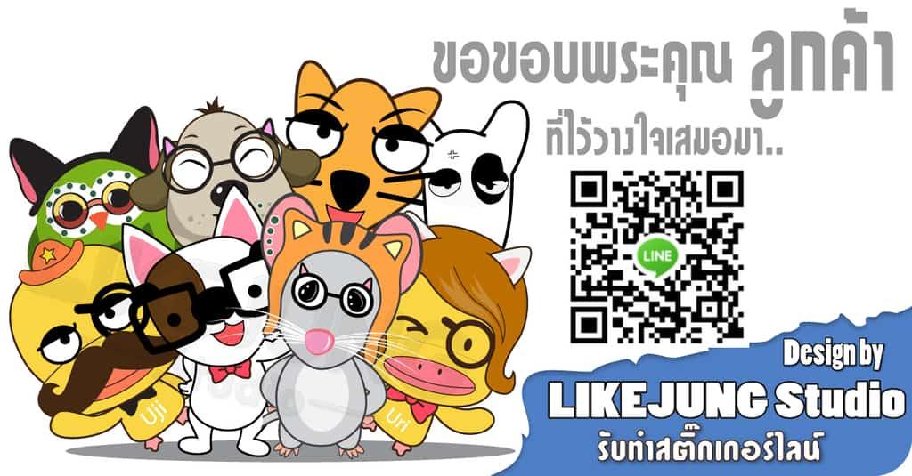 ลูกค้าเรา PlC-KEE NU Thailand