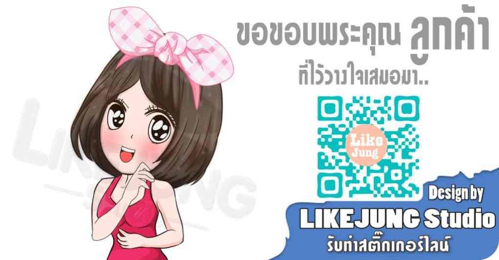 Madamkikke ลูกค้าสติ๊กเกอร์ไลน์ Likejung.com
