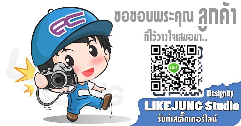 Sticker Line ec-mall ร้านจำหน่ายกล้อง