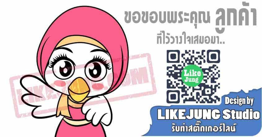 ไก่ AYambang Sticker Line