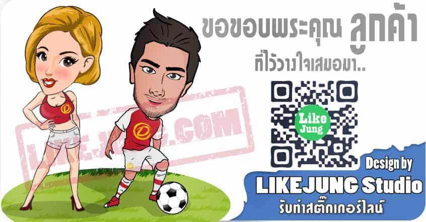ฟุตบอลคู่รัก Sticker Line ที่แฟนบอลควรมีไว้