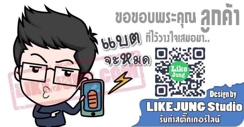คุณจิ๊บ รับเหมา สติ๊กเกอร์ไลน์ Sticker Line น่ารักๆ