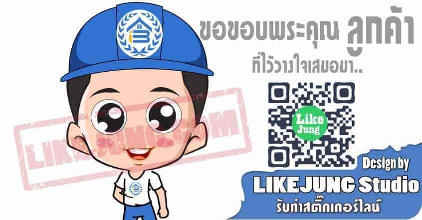 Bangkok Asset สติ๊กเกอร์ไลน์ น่ารัก