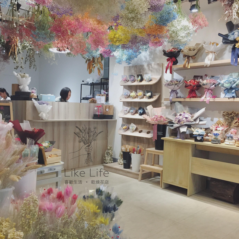 台北喜歡生活乾燥花店實體門市,乾燥花,永生花店台北